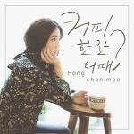 홍찬미 - 커피 한잔 어때 (17년 5월 29일 신곡)