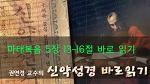 권연경 교수의 '신약성경 바로 읽기'_본문 읽기 예제