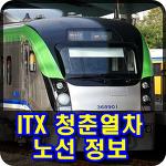 itx청춘열차 노선 최근정보
