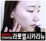 주름에센스 천연화장품 라뽀엘 사용후기☆