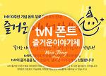 추천 무료 한글 폰트 tvN 즐거운 이야기체 소개