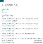 x64 기반 시스템용 Windows 10 Version 1607 누적 업데이트 KB4015438