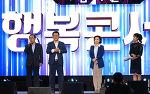 2017 Happy 강변 페스티벌-남다른 행복 콘서트 개최