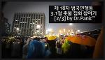 제 18차 범국민행동 - 3.1절 촛불 집회 참여기 [2/3] by Dr.Panic™