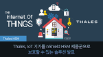 Thales, IoT 기기를 nshield HSM 제품군으로 보호할 수 있는 솔루션 발표