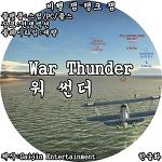 War Thunder (워 썬더) 2차 세계대전 액션.