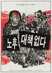 서독제 대상 수상작 '노후 대책 없다' 올 상반기 극장 개봉으로 관객들과 만나다