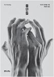『불안들』 레나타 살레츨 (후마니타스, 2015)