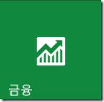 윈도우 10 버전 1607(Anniversary Update): 금융_증시와 세계 시장 정보를 한눈에