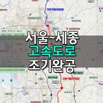 서울~세종고속도로 알아보기