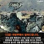 북한 포격 도발에 대응사격이 한 시간이나 늦은 이유