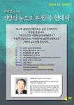 [복연] 월례특강 안내 - 신앙의 눈으로 본 한국 현대사