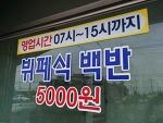 직접키운 채소, 단돈 오천원 가정식백반 뷔페 '월산밥상' | 착한맛집, 제주시맛집