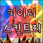 메이플스토리 카이저 스킬트리 총정리