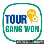 강원도여행투어 강원도팸투어 강원도 평창어플 투어 강원 (Tour Gangwon)