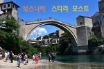 [발칸여행] 보스니아 스타리 모스트(Stari Most, Mostar) 모스타르