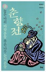 춘향전, 서민들의 꿈과 정서를 보여주는 작품으로 조선 소설의 최대 걸작으로 평가되다.
