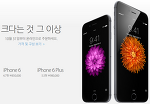 iPhone 6 : 공홈과 각 통신사 제품 가격비교!