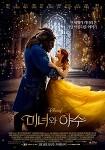 [영화리뷰] 벨이 된 엠마왓슨과 왕자보다 더 멋진 야수의 성공적인 실사 영화 미녀와 야수