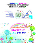 2017 제13회 인천시보육인대회