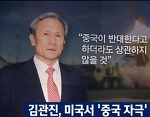 김관진 국가안보실장 사드배치 중국 반대 상관마라? 친미와 종미(從美)가 문제다.