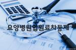요양병원입원료차등제::간호등급차등제::간호관리료차등제