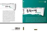 용회이명(인문학 수프 시리즈 2: 영화/ 양선규 지음/ 작가와비평 발행)