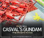 매력적인 붉은빛의 건담 MG RX-78/C.A 캐스발 전용기