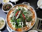 수요미식회 감자탕 맛집 서울지역 정보 위치