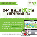 새로운 청주시 블로그 <최고닷 청주>
