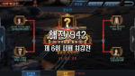 모바일 전략 시뮬레이션 게임 '해전1942' 제6회 서버 최강전 결승전 진행