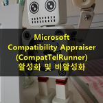 윈도우 최적화 Microsoft Compatibility Appraiser(CompatTelRunner) 활성화 및 비활성화