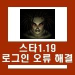 스타크래프트 1.19 로그인 오류 해결방법