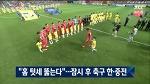 한국 중국 월드컵 최종 예선, 한중전. JTBC 저주에서 벗어나기를...