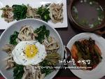 가을을 담은 끝내주는 한끼, 가을나물 비빔밥~