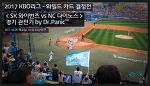 2017 와카전 [SK 와이번즈 vs NC 다이노스] 경기 관전기 by Dr.Panic™