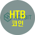 HTB 코인이란 무엇입니까