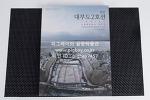 X161. 중고책 -안산 대부도 2호선 수중 발굴 조사 보고서  도록- 1.17kg
