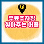 내주변 공영주차장 찾기 어플: 전국 무료주차장!