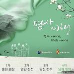 여행노트 지역명사 여행 모니터링 4차 투어 고독한 강월드 참여합니다  (2017.11.25~26)