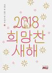 2018 무술년 새해 복 많이 받으십시오. By 브랜드매니지먼트사 엠유 조연심 올림  (The Brand MU)