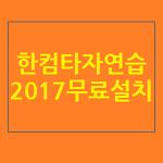 한컴타자연습 2017 무료설치 방법