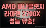 AMD 피나클릿지 라이젠7 2700X 성능 유출, 게임성능은??