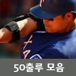 추신수 50경기 연속출루 모음! 하이라이트 영상 [메이저 리그 2018]