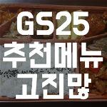 GS25추천메뉴 도시락 고기진짜많구나! (고진많)