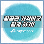 [스카이스캐너] 비행기표 싸게 사는법: 항공권 가격비교 사이트 이용하기!
