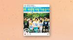 국제위러브유운동본부(장길자회장님) - 웃음은 기적을 ~ 새생명 사랑의 가족걷기대회!!