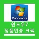 윈도우7 정품인증 방법 크랙으로 인증 받자