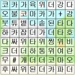 [토박이말 찾기 놀이]4351_6-1