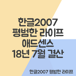 한글2007 평범한 라이프 애드센스 18년 7월 결산